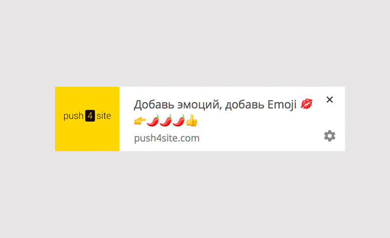 Emoji as part of the successful marketing companies of major brands. Cases and practice. Absolutely free at Push4site.
